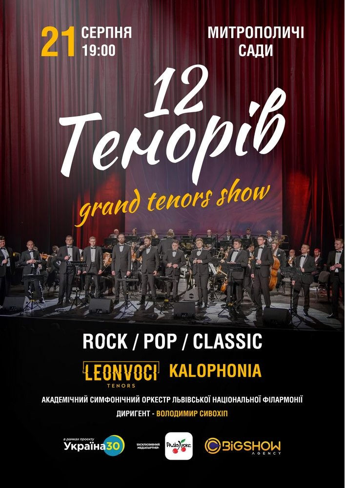 12 Тенорів. Grand tenors show