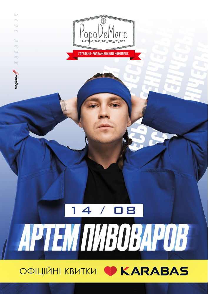 Купить билет на Артем Пивоваров в PapaDeMore центральный зал