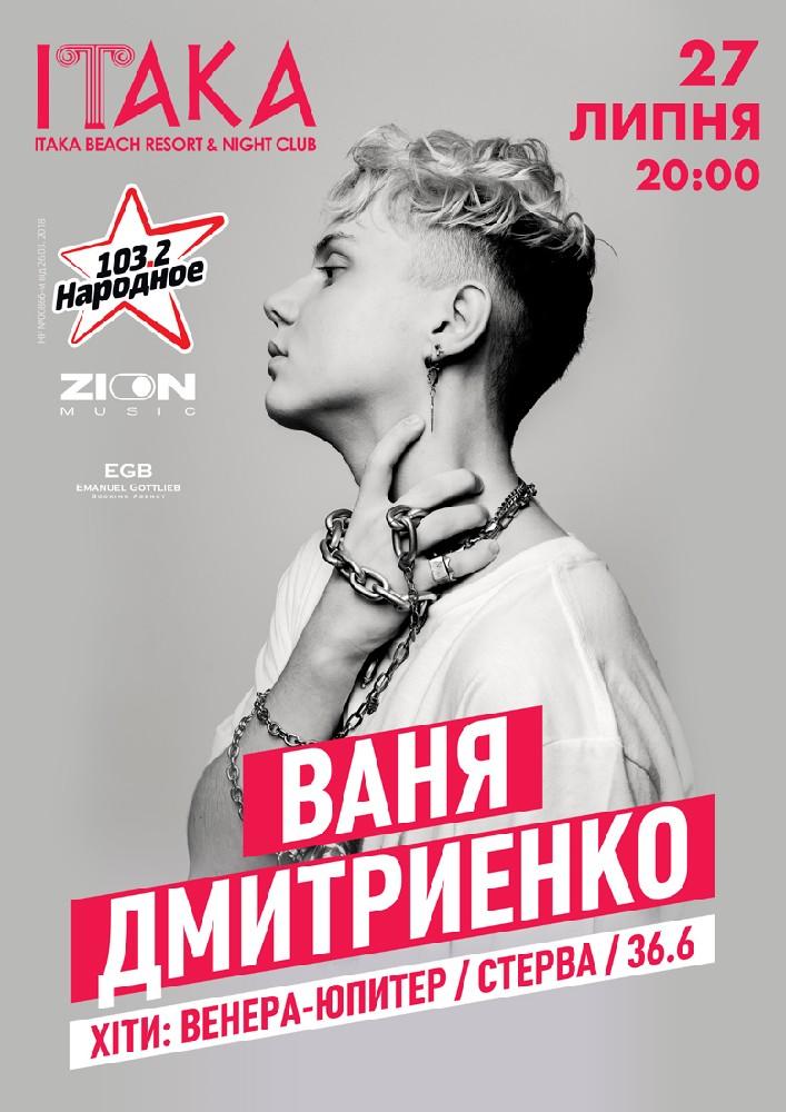 Купить билет на Ваня Дмитриенко в ITAKA Зал