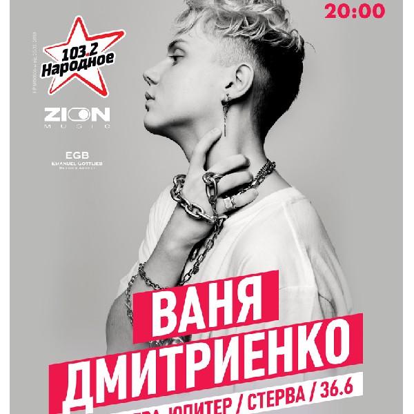 Ваня Дмитриенко