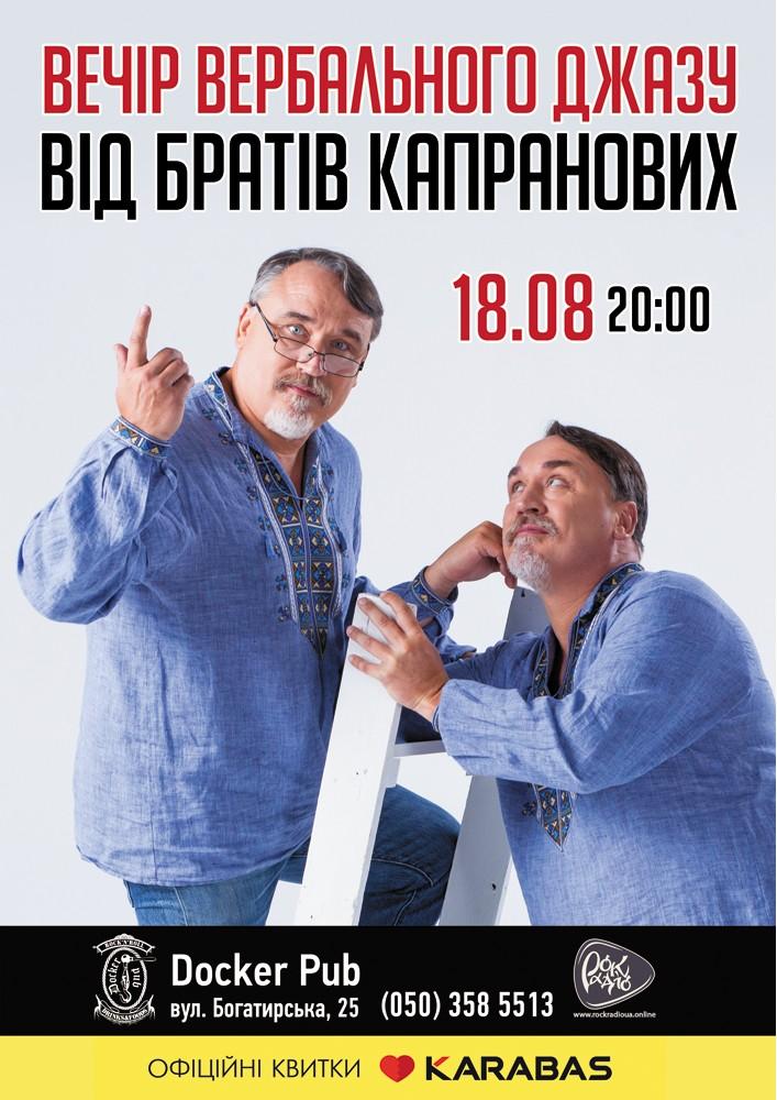 Брати Капранови