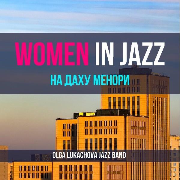 Women In Jazz  на даху