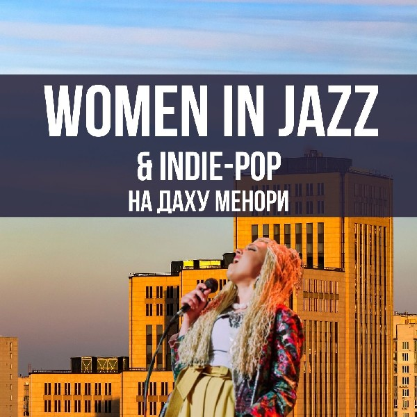 Women In Jazz and Indie-pop на даху