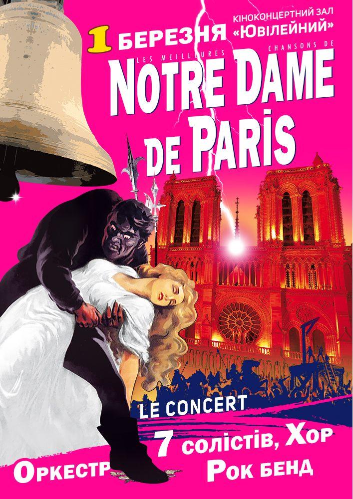 Купить билет на Notre Dame de Paris Le Concert в ККЗ «Юбилейный» Центральный зал