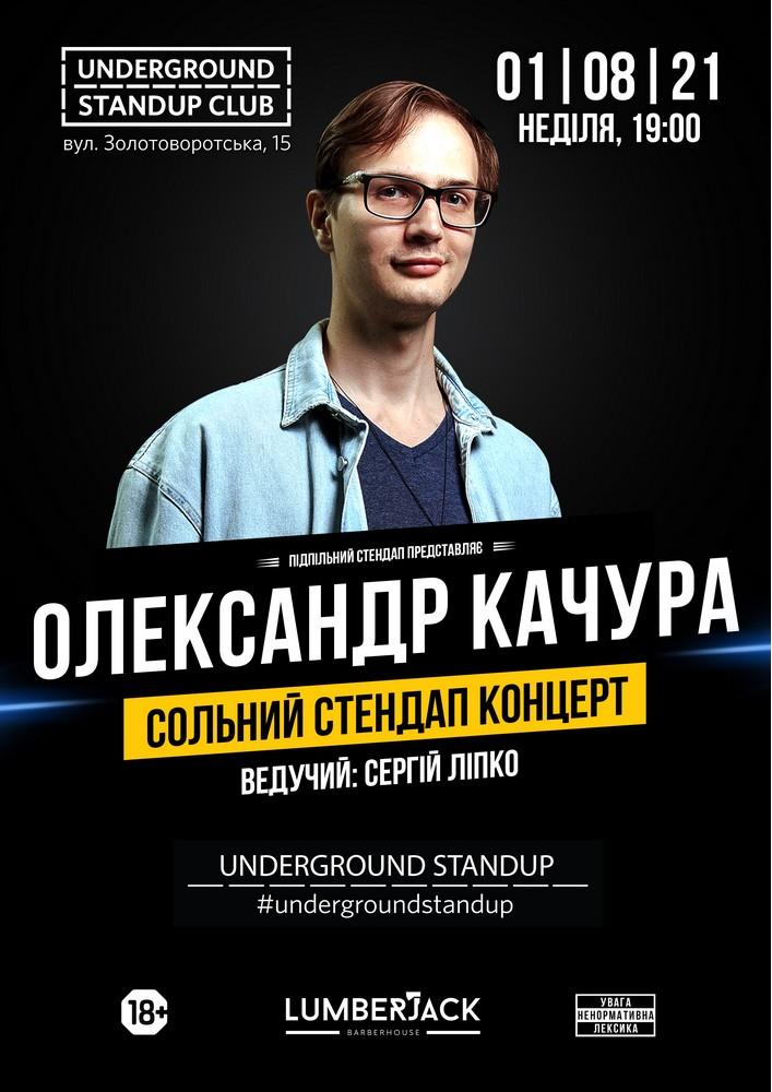 Підпільний Стендап. Олександр Качура