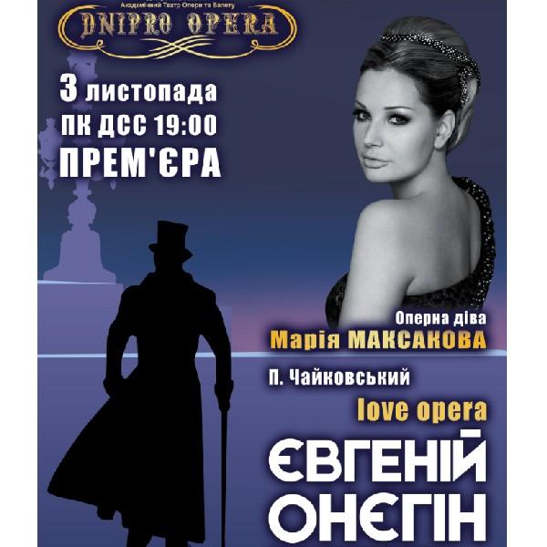 Премьера! Опера Евгений Онегин