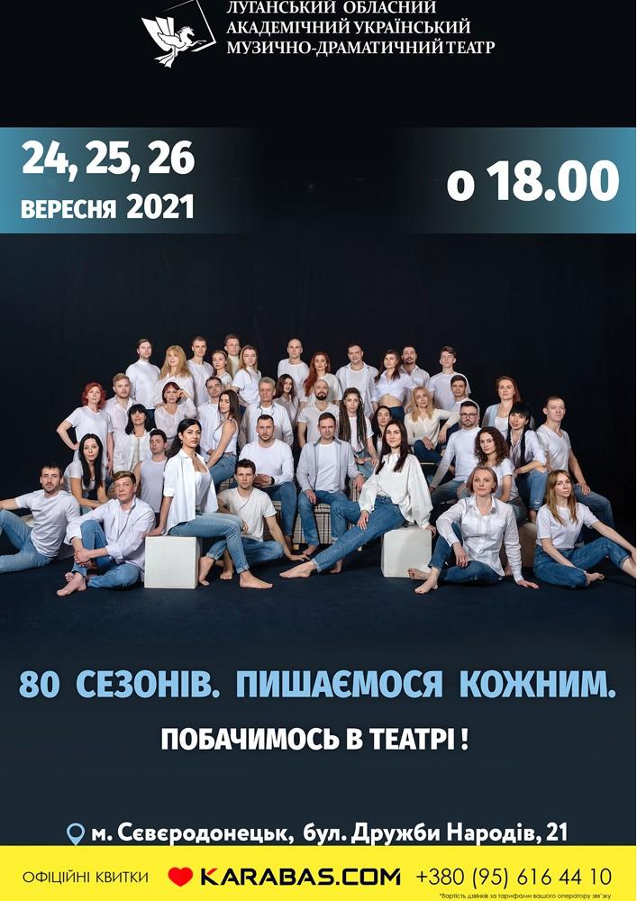 Купить билет на 80 сезонів. Пишаємося кожним в Луганський обласний академічний український музично-драматичний театр Центральный зал