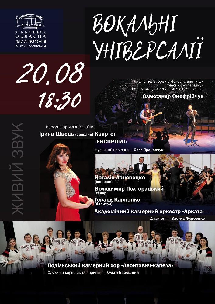 Купить билет на Вокальні універсалії в Вінницька обласна філармонія Центральный зал
