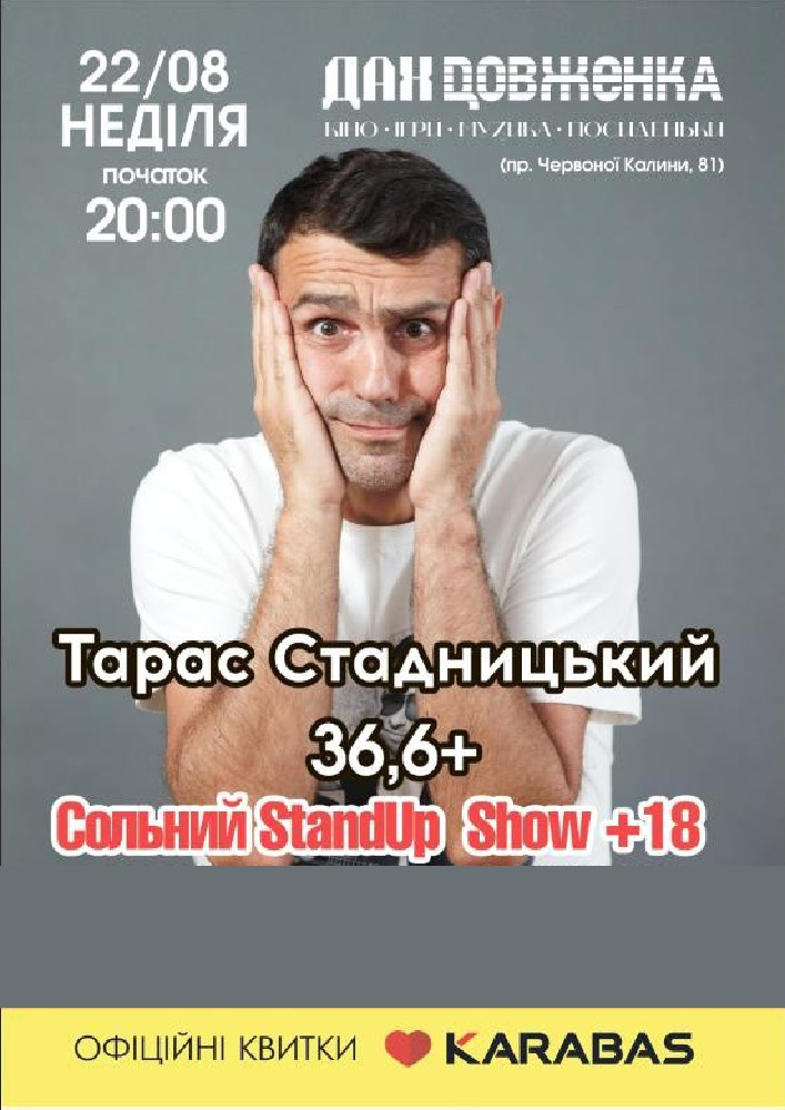Тарас Стадницький. 36,6