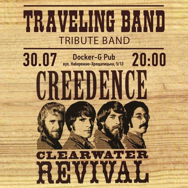 Триб'ют «CREEDENCE» - гурт «Traveling Band»