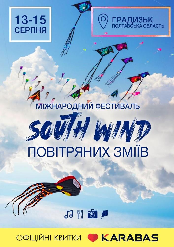 Купить билет на Фестиваль SOUTH WIND в гора Пивиха Входной билет