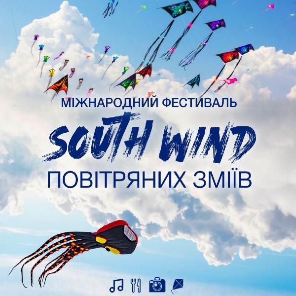 Фестиваль SOUTH WIND