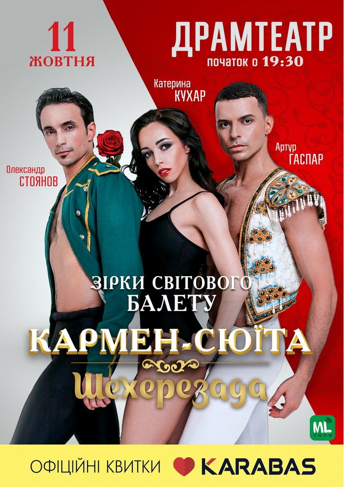 Купить билет на Балет «Кармен-Сюита» и «Шехерезада» в Драмтеатр Центральный зал