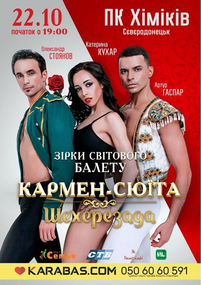 Купить билет на Балет «Кармен-Сюита» и «Шехерезада» в ДК Химиков Центральный зал