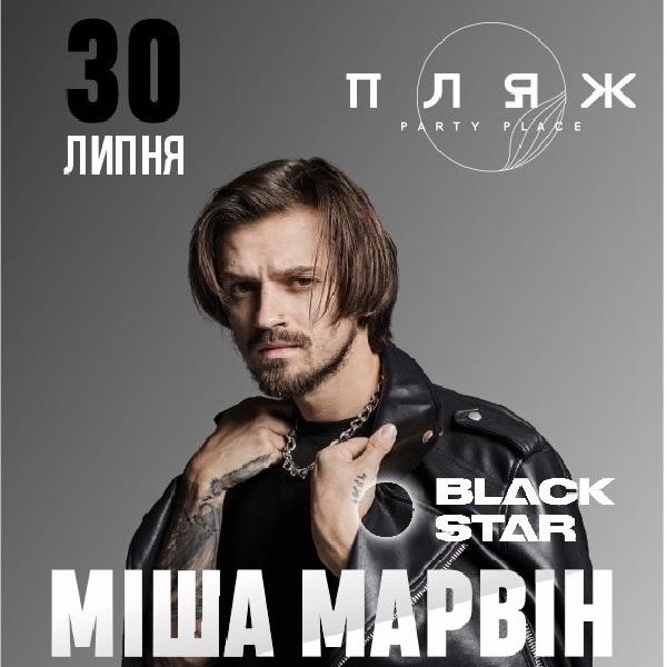 Міша Марвін