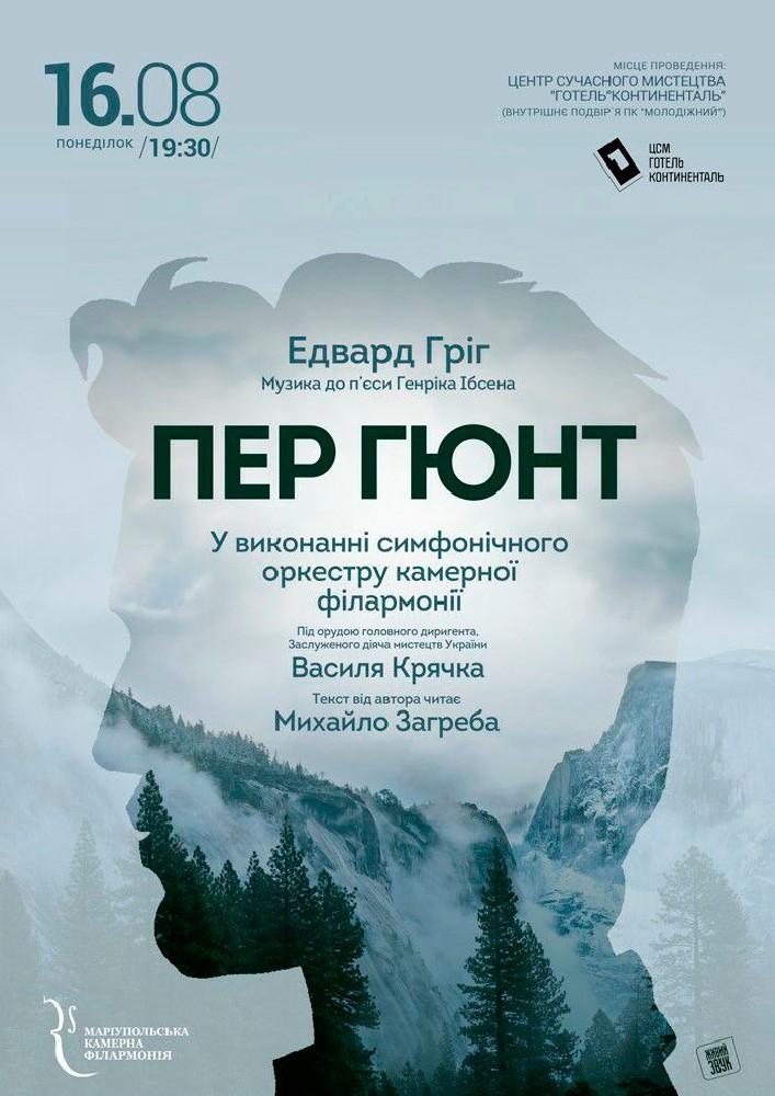 Купить билет на «ПЕР ГЮНТ» у виконанні симфонічного оркестру камерної філармонії в Палац культури «Молодежний» Новый зал