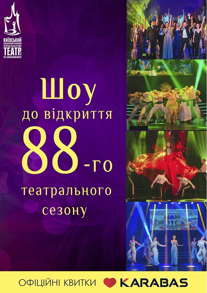 Купить билет на Шоу до відкриття 88-го театрального сезону в Київський академічний обласний музично-драматичний театр ім. П.Саксаганського Центральна зала