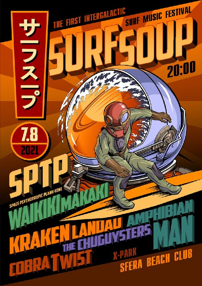 Перший міжгалактичний фестиваль сьорфової музики - Surf Soup