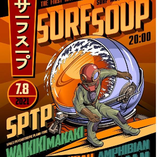 Перший міжгалактичний фестиваль сьорфової музики — Surf Soup