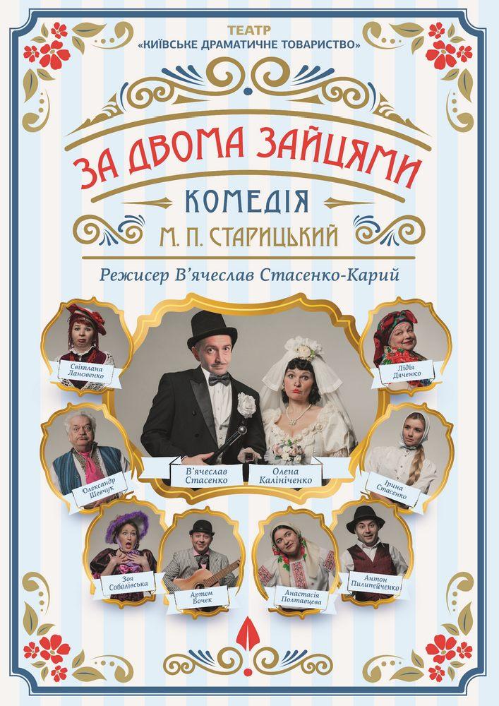 Купить билет на «За двома зайцями» в Літній театр Бучанського міського парку Входной