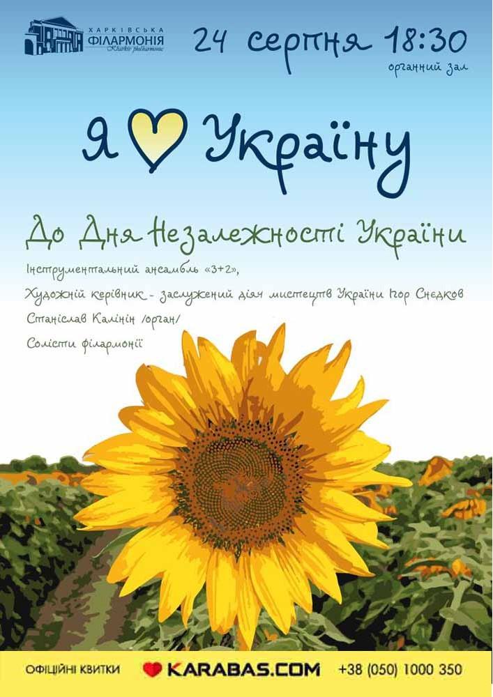 Купить билет на «Я love Україну» в Харьковская областная филармония Центральный зал
