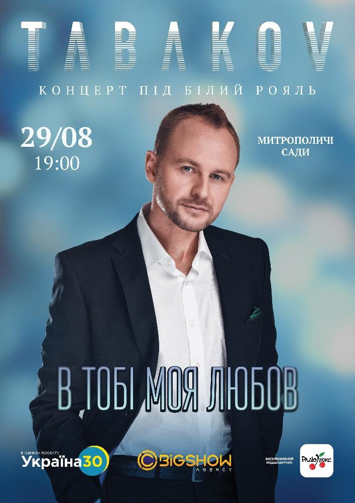 Павло Табаков. Концерт під білий рояль