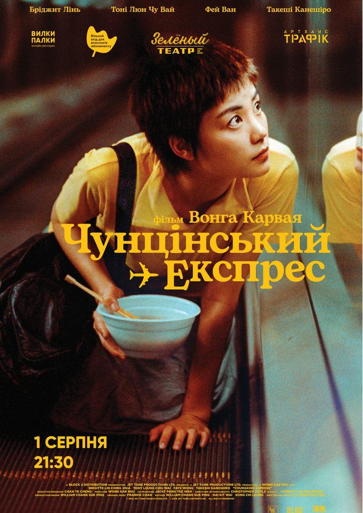 Купить билет на Кінопоказ «Чунцінський експрес» в Зеленый Театр шезлонги стулья 2