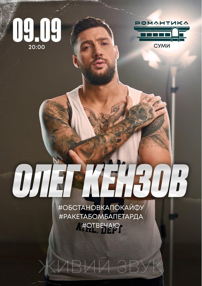 Купить билет на Олег Кензов в МЦ «Романтика» Новый зал