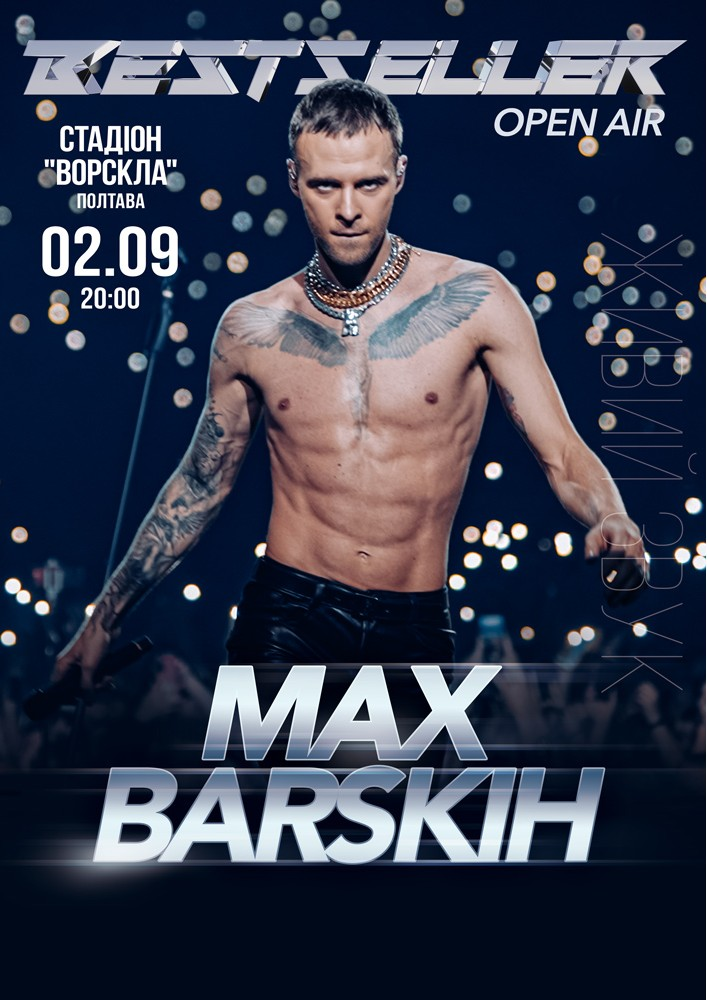 Купить билет на MAX BARSKIH. Bestseller в Стадион ФК Ворскла Стадион Ворскла