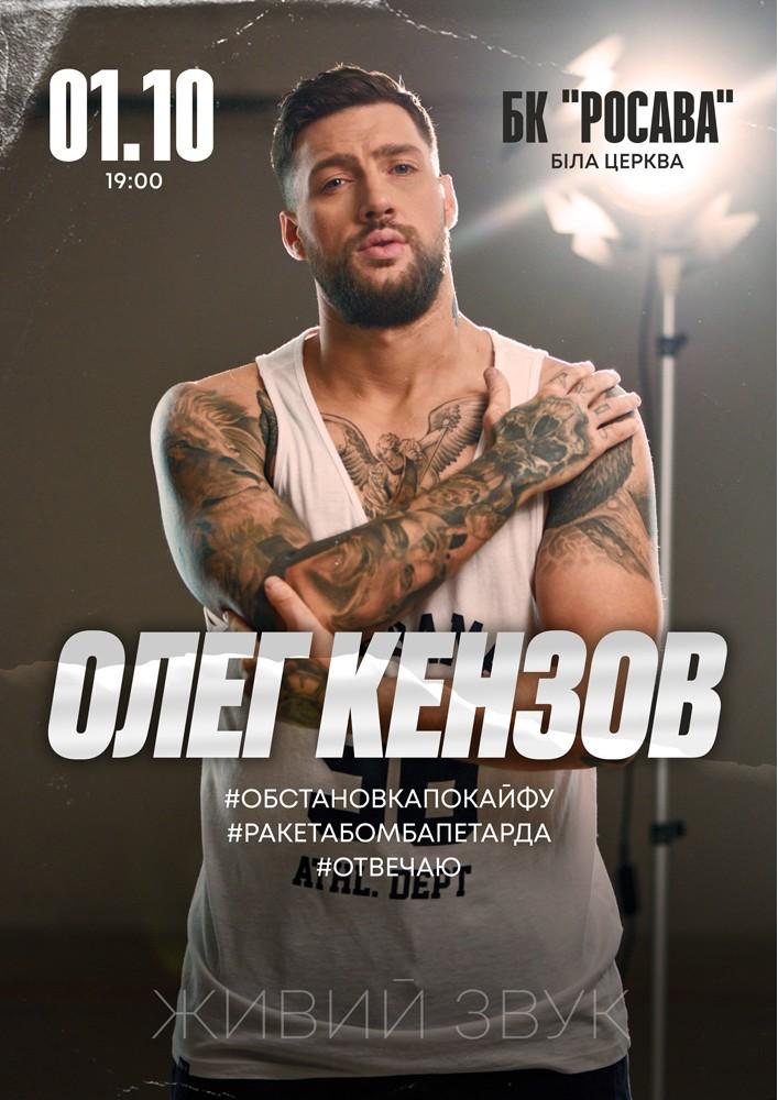 Купить билет на Олег Кензов в ПК «Росава» Центральный зал