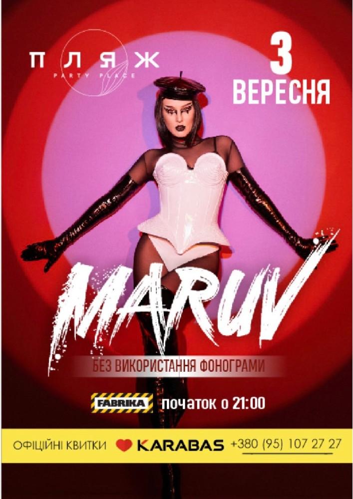 Купить билет на MARUV в ТРЦ «FABRIKA» (парковка 4-а черга) Зал