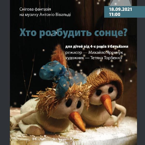 Київський театр маріонеток. «Хто розбудить сонце?»