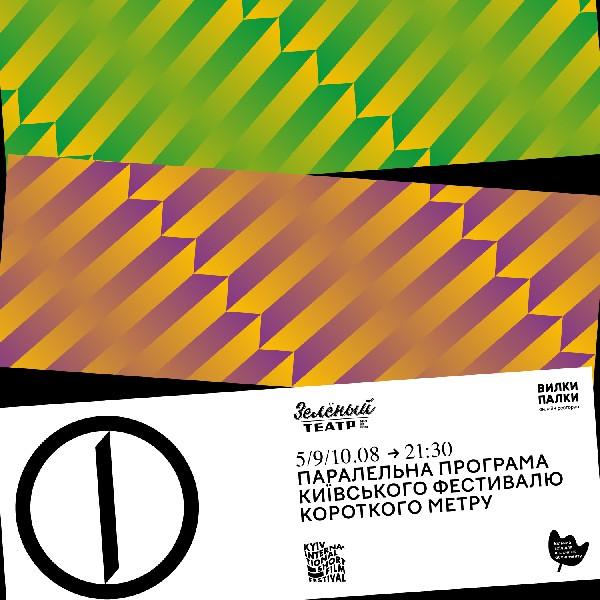 Київський фестиваль короткого метру 2021