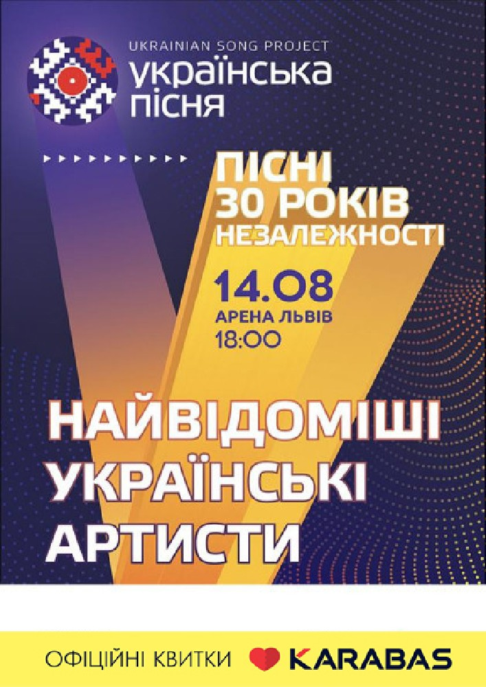 Українська Пісня «30 Років Незалежності»