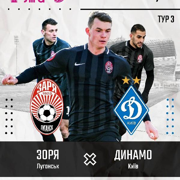 Зоря (Луганськ) - Динамо (Київ)