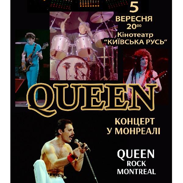 Фільм-концерт Queen Rock Montreal