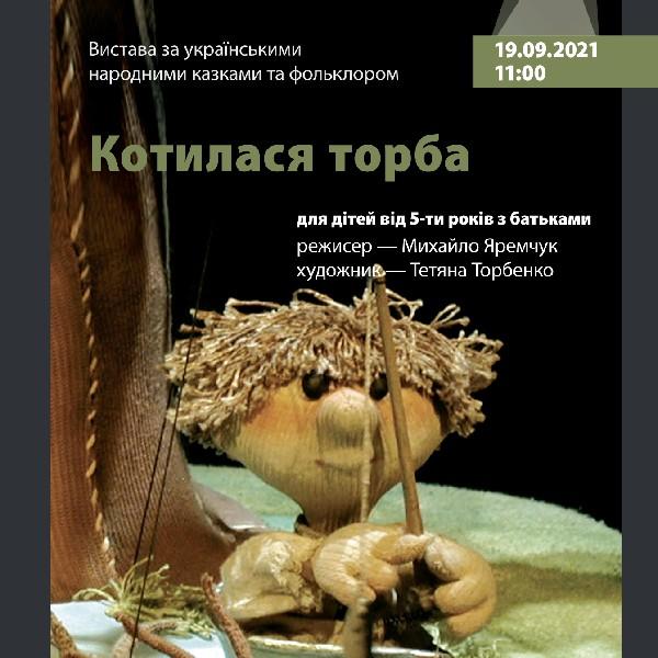 Київський театр маріонеток. «Котилася торба»