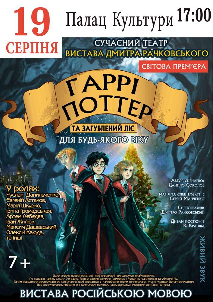 Купить билет на «Гаррі Поттер» в Дворец культуры и искусств Центральный зал