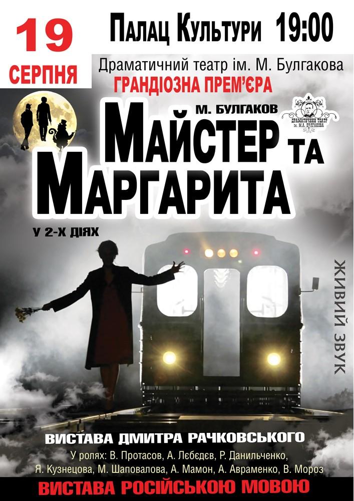 Купить билет на Майстер та Маргарита в Дворец культуры и искусств Центральный зал