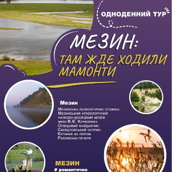 Тур «Мезин: там, де ходили мамонти»