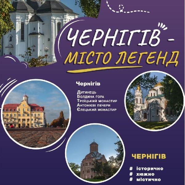 Тур «Чернігів - місто легенд»