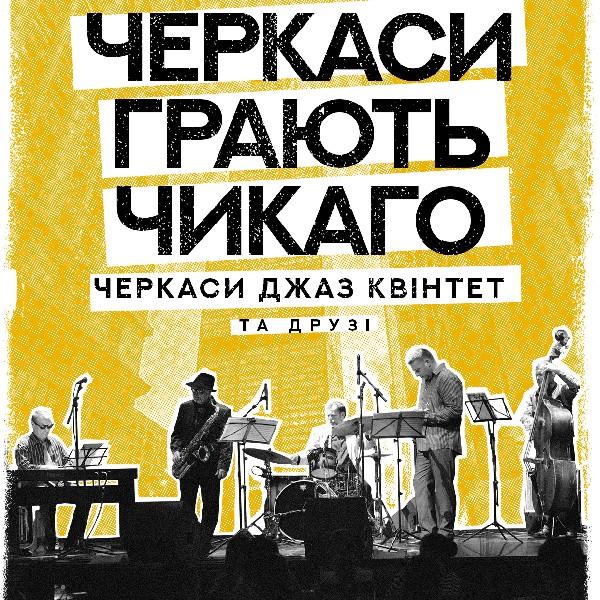 Cherkasy Jazz Quintet