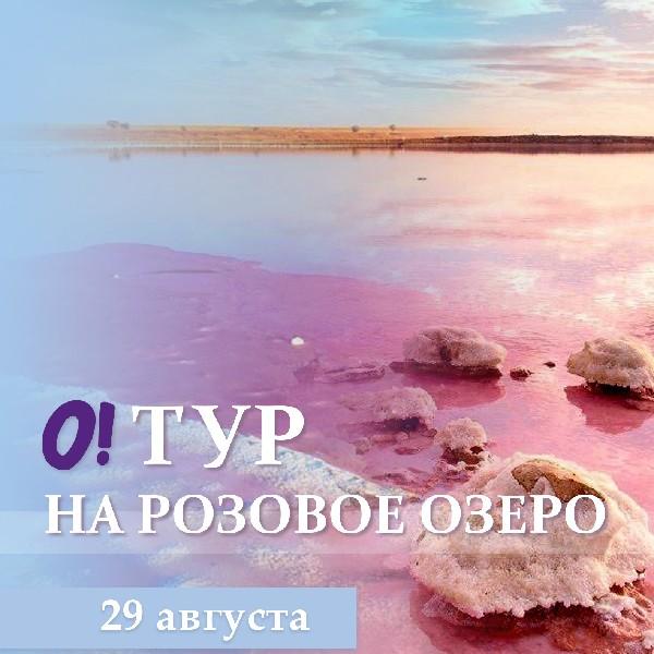 Фототур на Розовое озеро