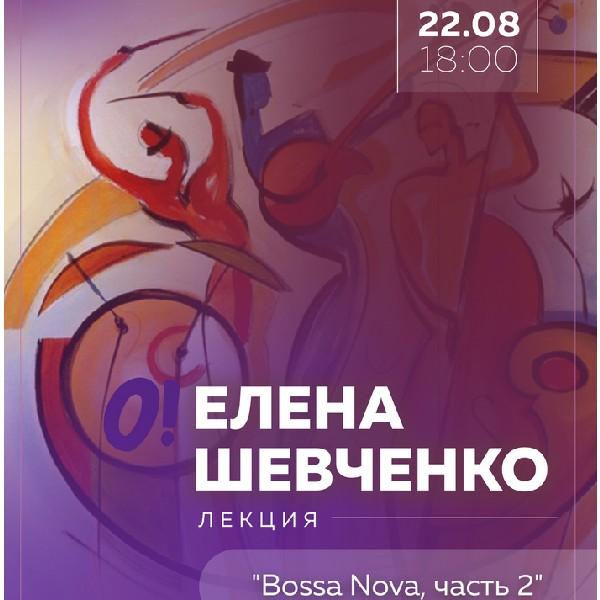Елена Шевченко «Bossa Nova - ритмы лета!», ч.2