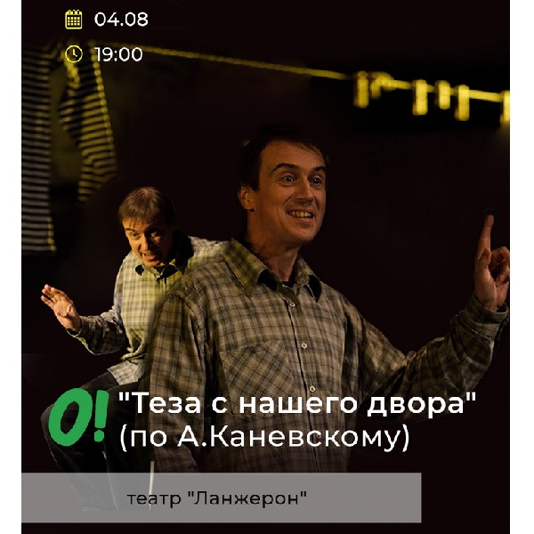 Театр «Ланжерон». «Теза с нашего двора» (по А. Каневскому)