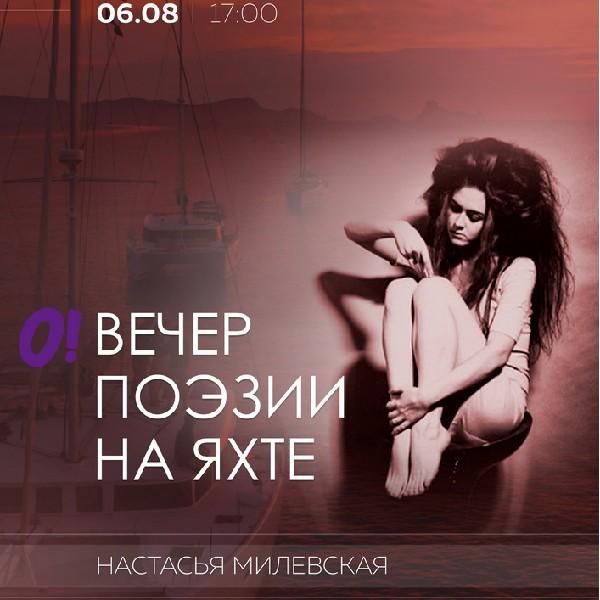 Настасья Милевская. Вечер поэзии на яхте