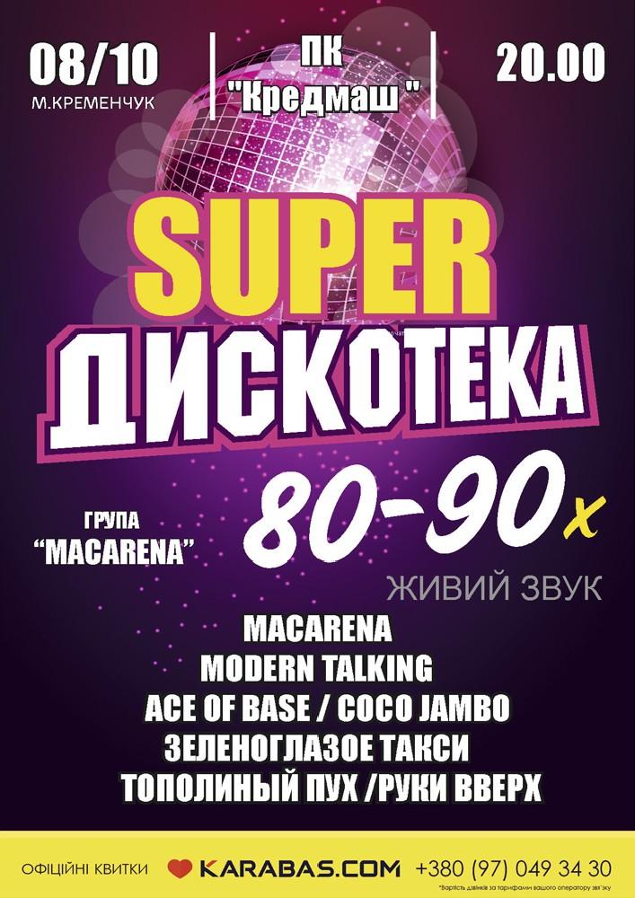 Купить билет на SUPER Дискотека 80-90х в Дворец культуры 'Кредмаш' Зрительный зал