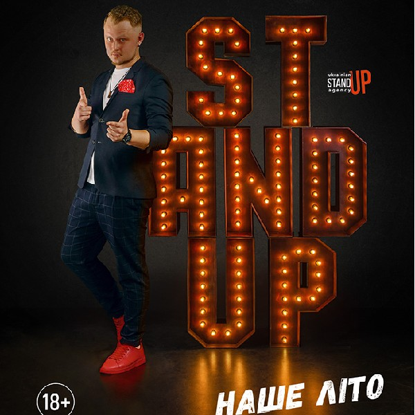 STAND-UP: наше літо!