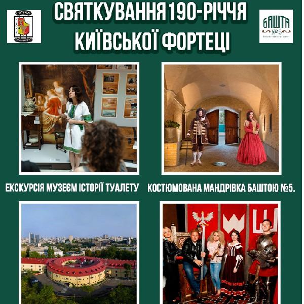 Святкування 190-річчя Киівської Фортеці