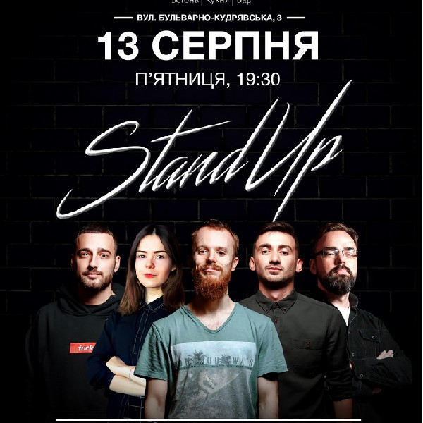 Підпільний Стендап / Underground Stand Up
